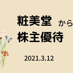 粧美堂からの株主優待&追記(2021年7月優待制度が一部変更になりました)