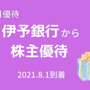 伊予銀行からの株主優待