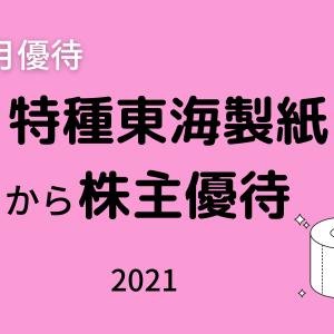 特種東海製紙からの株主優待2021
