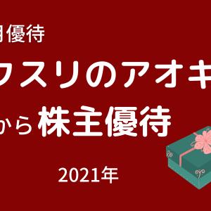 クスリのアオキからの株主優待 2021年