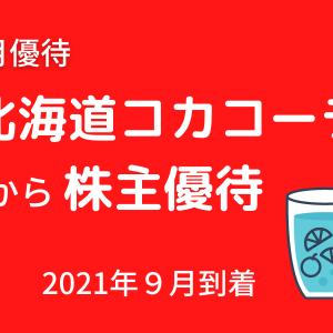 北海道コカ・コーラからの株主優待 2021