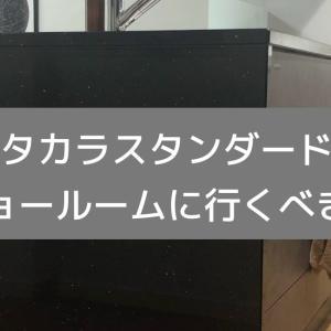 富士住建にも展示されてるけど…タカラスタンダードのショールームに必ず行くべき理由