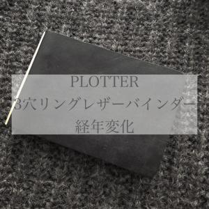 PLOTTER プエブロ3穴リングレザーバインダー( 2 ):経年変化編