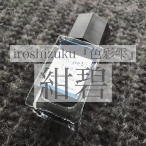 人気の万年筆インク PILOT iroshizuku 色彩雫 『紺碧』