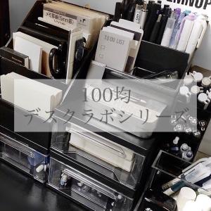 デスク上収納にぴったり!100円で買えるDESK LABO:デスクラボシリーズ