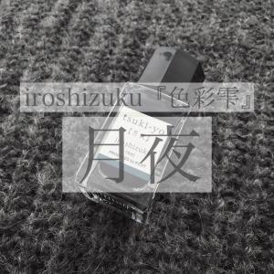 PILOT:パイロット iroshizuku 色彩雫 『月夜』/ PILOT iroshizuku 色彩雫『深海』『孔雀』SAILOR SHIKIORI 四季織『山鳥』と比較してみた!