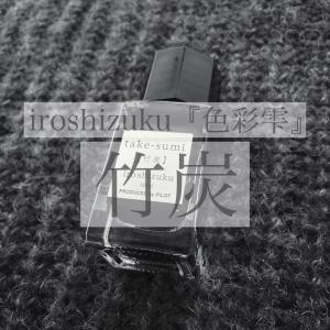ただの黒じゃない!PILOT:パイロット iroshizuku 色彩雫『竹炭』