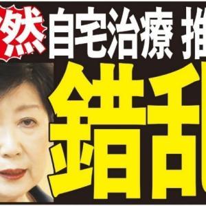 感染発表過去最多の東京都 小池知事 若い世代に対策徹底呼びかけ【新型コロナ】