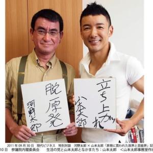 国賊神奈川自民売国政党