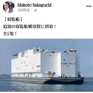 海に浮かぶホテル艦の新APL67がやって来た横須賀
