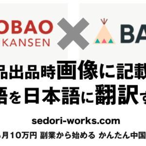 商品画像に記載されている中国語を日本語に翻訳し商品画像を編集する
