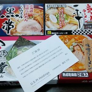 優待ラーメンUSMホールディングスと配当金6178日本郵政