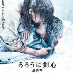 渋谷灼熱ライド②優待映画るろうに剣心最終章The Beginninと株主優待3066JBイレブン