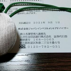 配当金7172ジャパンインベストメントアドバイザー