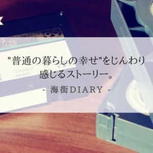 海街diary【DVDレビュー】