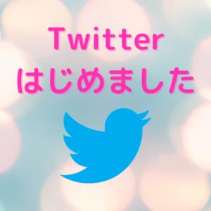 今さら...ですがTwitter始めました。超絶初心者ですがどうぞよろしくおねがいします。