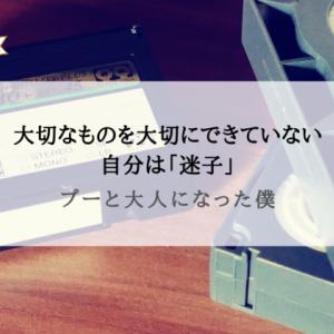 プーと大人になった僕【DVDレビュー】