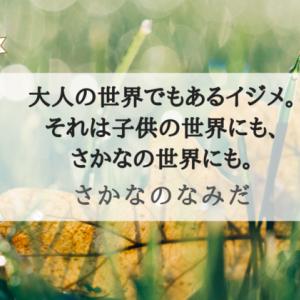 さかなのなみだ【読書レビュー】