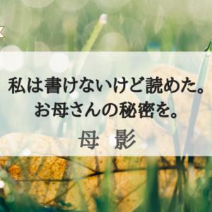 母影【読書レビュー】