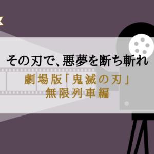 劇場版「鬼滅の刃」 無限列車編【映画レビュー】
