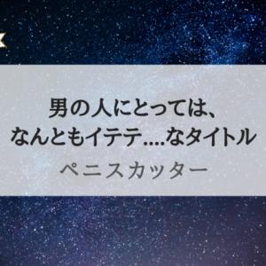 ペニスカッター【読書レビュー】
