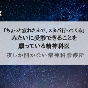 夜しか開かない精神科診療所【読書レビュー】