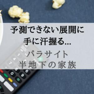 パラサイト 半地下の家族【DVDデビュー】