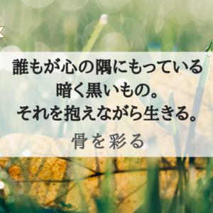 骨を彩る【読書レビュー】