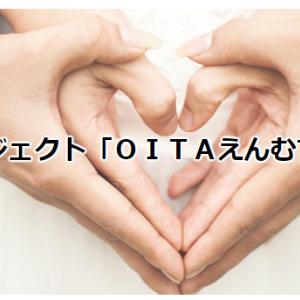 大分県の婚活支援【出会いサポートセンター えんむす部】のご紹介