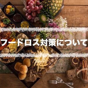 【フードロス対策】飲食店で余った食材を販売する