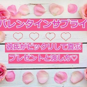 バレンタインはサプライズで!彼氏が喜ぶプレゼントと渡し方14選!