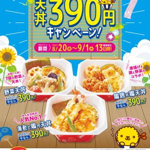 2021年9月1日 「天丼・天ぷら本舗 さん天」