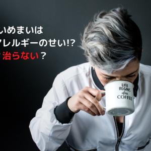 ひどいめまいはカフェインアレルギーのせい!?治る?治らない?