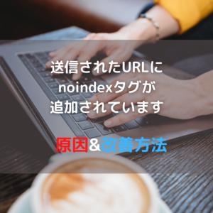 「送信されたURLにnoindexタグが追加されています」の原因と改善方法【WordPress】