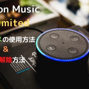 【2020最新】Amazon Music Unlimited 解約までの流れ