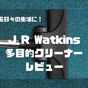 テレワーク&日々の生活に!J R Watkins の多目的クリーナーレビュー