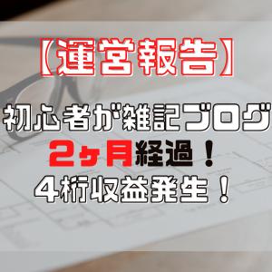 【運営報告】2ヶ月目-遂に収益発生!