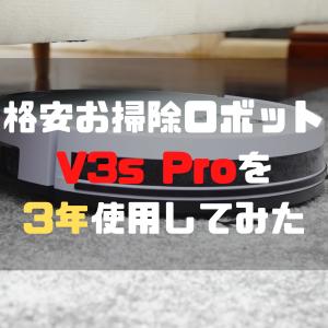 格安お掃除ロボットV3s Proを3年使用してみた(もう手放せない)