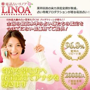 【最新】電話占いリノア(LINOA)は当たる?当たらない?口コミと評価