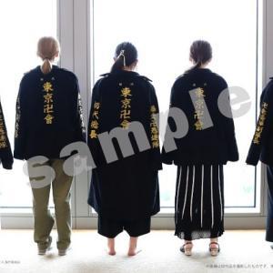東京リベンジャーズ 特攻服
