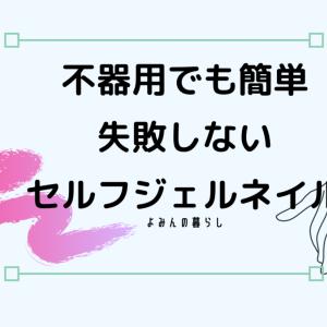 【商品レポ】不器用でも簡単!失敗しないセルフジェルネイル