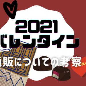 【楽天】2021年バレンタイン 考察【通販】