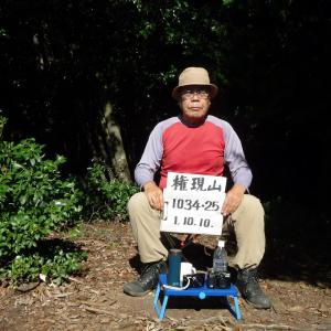 権現山登山1034回/眺望最高に良い/白木山、東郷山、武田山などよく見えました/2019/10/10