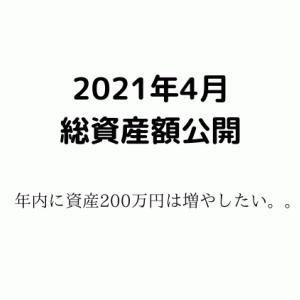 2021年4月総資産額公開