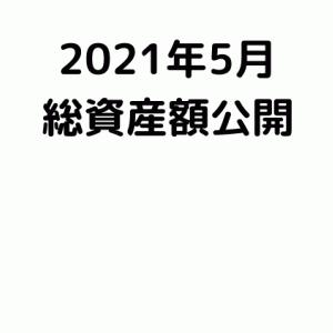 2021年5月総資産額公開