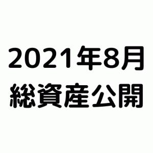 2021年8月総資産公開