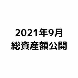 2021年9月総資産額