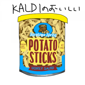 KALDI サラトガスプリング ポテトスティック