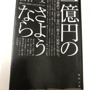 読んだ本「一億円のさようなら」