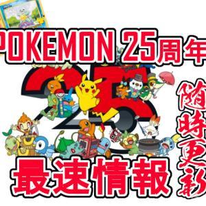 【海外版】ポケモン 25周年記念 最速情報(随時更新)